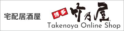 博多ぐるぐるとりかわの通販サイト | 竹乃屋オンラインショップ