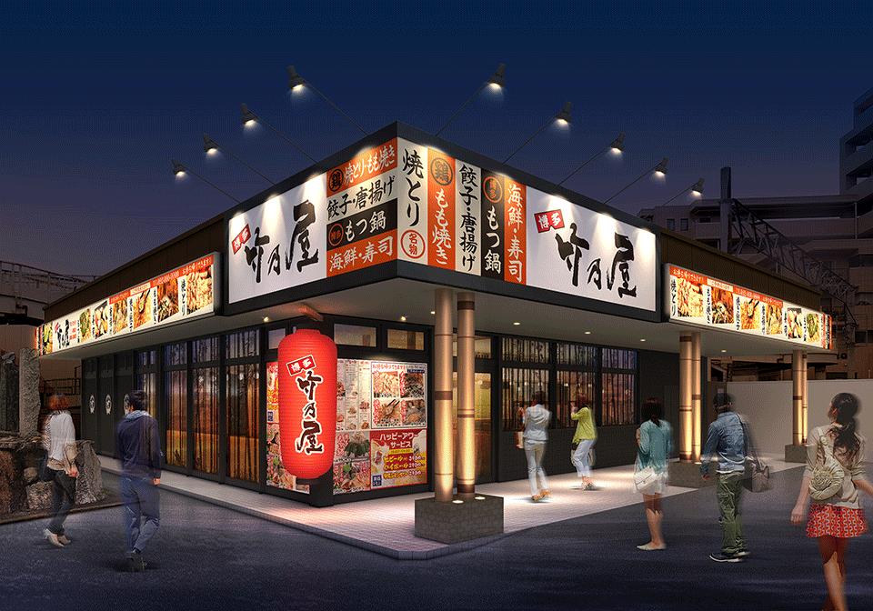 竹乃屋福工大前駅店イメージ
