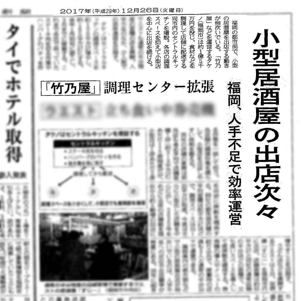 日本経済新聞2017年12月26日