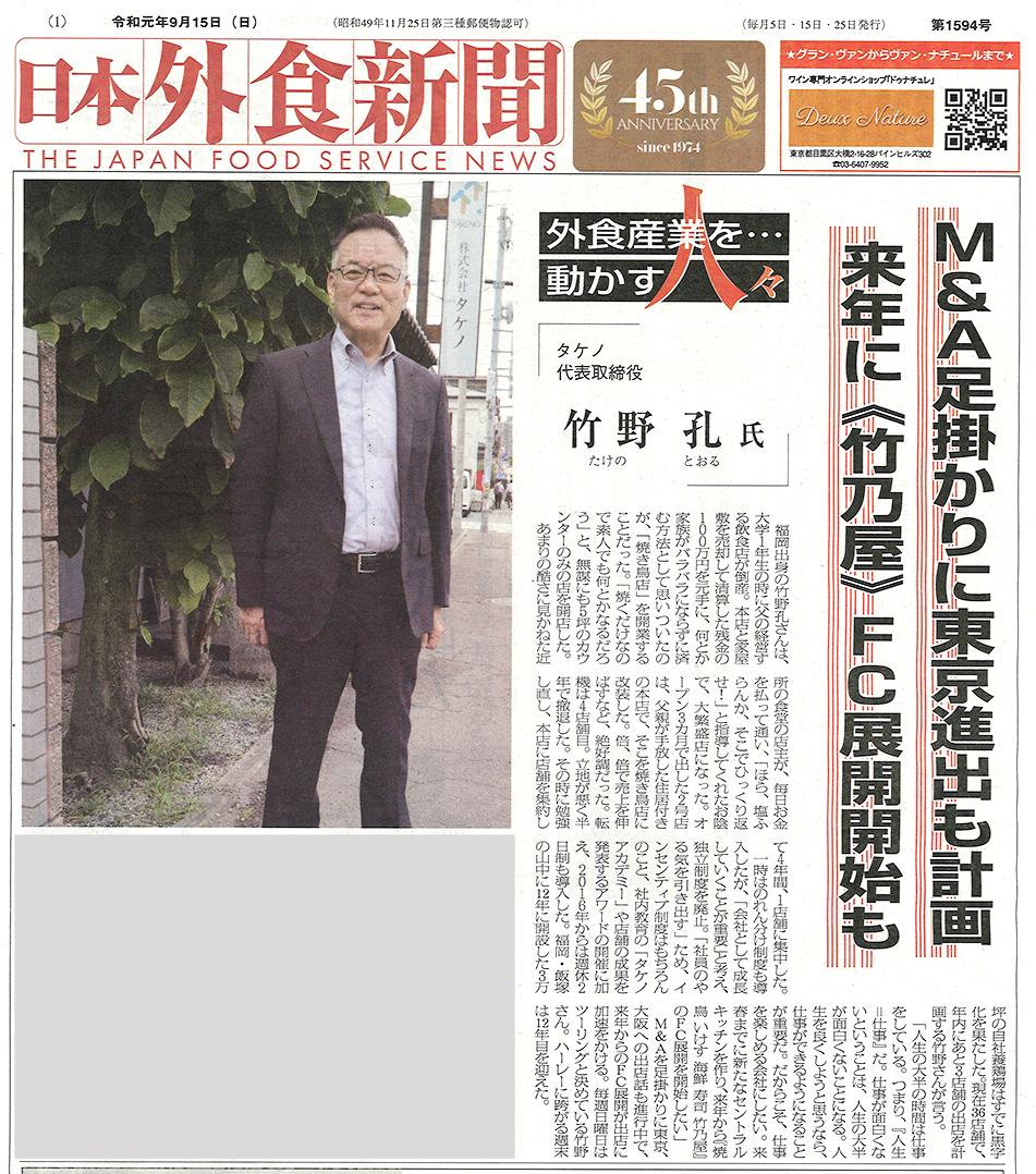 日本外食新聞9月15日発行号