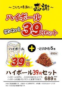 ハイボール39円セット