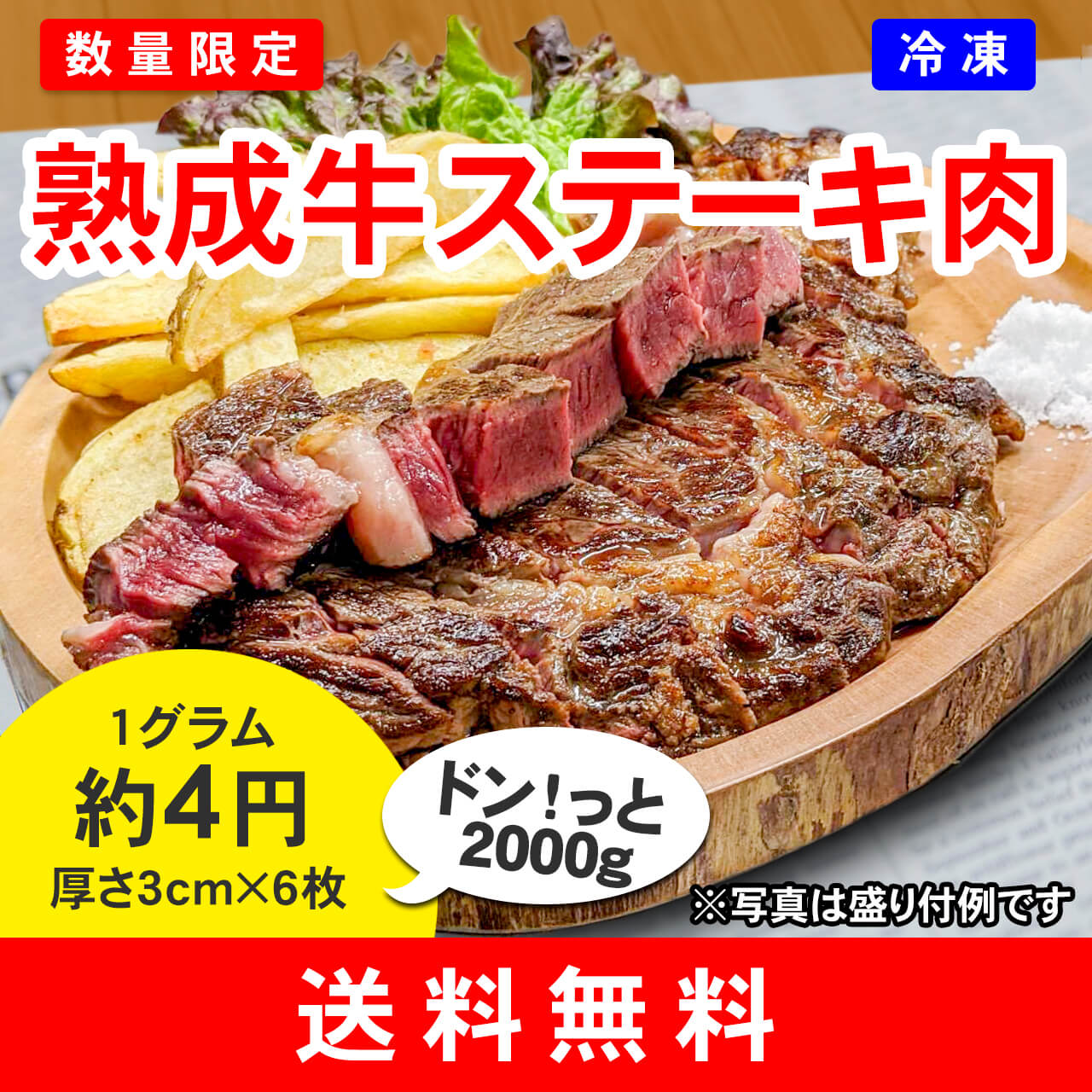 熟成牛ステーキ肉